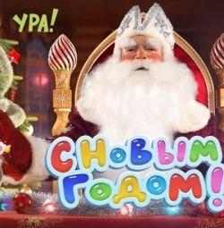 Noel Baba'dan kişiselleştirilmiş video kutlama