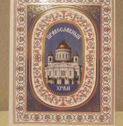 Книга Православний храм