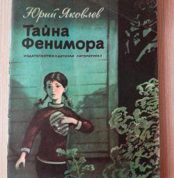 Юрий Яковлев ,,Тайна Фенимора