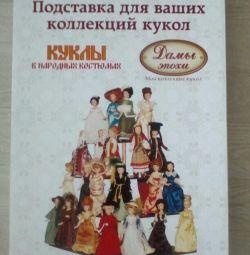 Подставка для коллекционных кукол