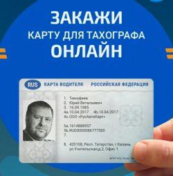 Card de șofer pentru TACHOGRAPH