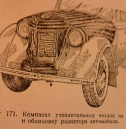 Parts catalogs, device, repair of old cars