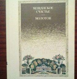 Pomyalovsky Meschanskoe mutluluğu. molotof