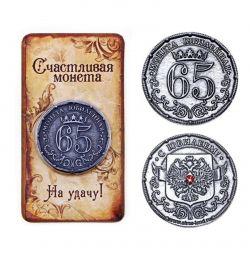 Αναμνηστικό νόμισμα για 65 χρόνια.