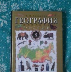 География учебник 8 класс
