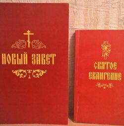 Την Καινή Διαθήκη και το Άγιο Ευαγγέλιο