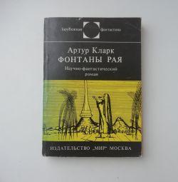 Книга / роман