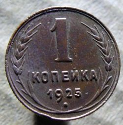 1 kopeck 1925