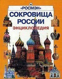 Treasures of Russia. Encyclopedia
