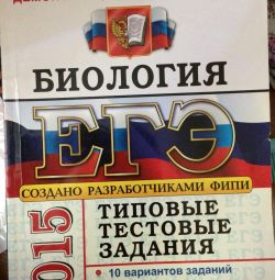 Το βιβλίο EGE βιολογία 2015