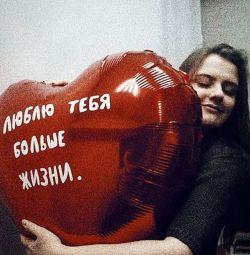 Declaration of love. Balloon heart