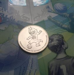 Moneda 25r Wolf-Zabivaka 2018.