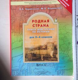 Supplement to the history textbook
