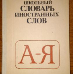 Dicționar școlar de cuvinte străine AZ