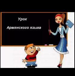 Репетитор (вірменський, англійська)