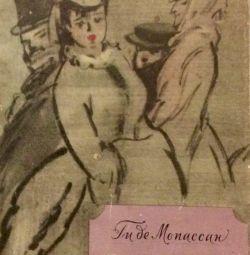 Книга: Гі де Мопассан. Розповіді. Обмін.