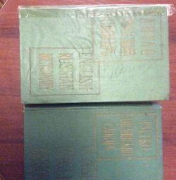 Англо Російська-Російсько Англійська словник 2 томи