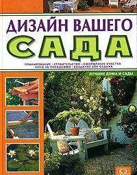 Дизайн вашего сада. Планирование, строительство
