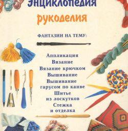 Enciclopedia aplicatelor de broderie de tricotat cu ace