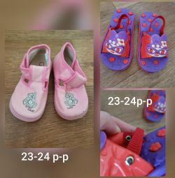 Footwear for children 23-24 rr