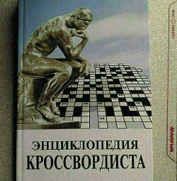Εγκυκλοπαίδεια σταυρόλεξων.