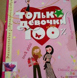 Книга только для девочек