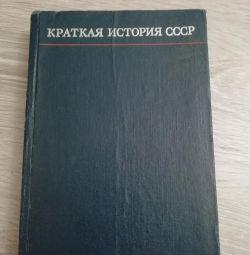 Коротка історія СРСР 1972р