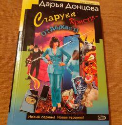 Βιβλία-ντετέκτιβ Ντόντσοβα