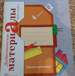 Βιβλίο εργασίας στα μαθηματικά