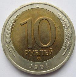 10 ρούβλια το 1991 με διπλό γάμο πολύ σπάνιο