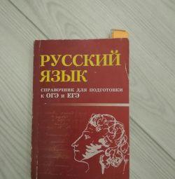 Limba rusă OGE EGE