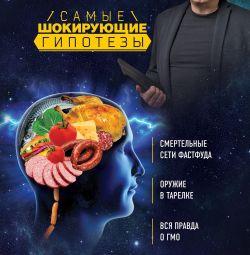 Ιγκόρ Προκοπένκο. Τα μυστικά των τροφίμων.
