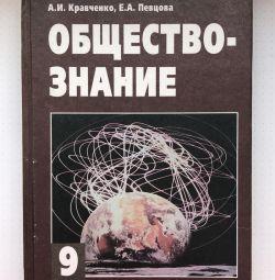 Textbook on social studies grade 9 A.I. Kravchenko