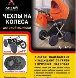 Pram wheel covers