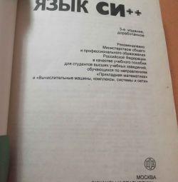 C ++ Podbelsky language