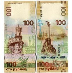 100 de ruble Crimeea.