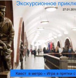 Căutare de excursii în metrou