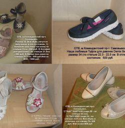 Σανδάλια, παπούτσια, λύσεις 33-36