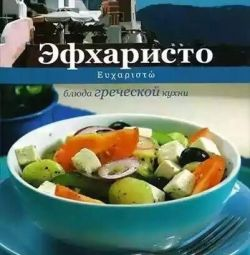 Книга: Ефхарсто. Грецька кухня. Нова. Обмін.