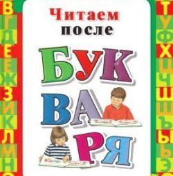 Βιβλία για παιδιά.