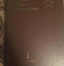 Military Encyclopedias