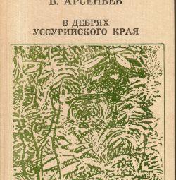 Арсеньев, В. В дебрях уссурийского края