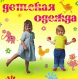 Ρούχα και υποδήματα / είδη για κορίτσια ηλικίας 2-6 ετών