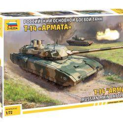 Збірна модель танк