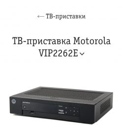 New TV box for Motorola