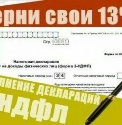 Заповнення декларацій 3НДФЛ