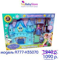Frozen Castle New
