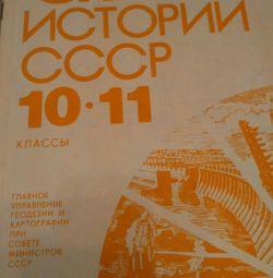 Άτλας της ιστορίας της ΕΣΣΔ 10-11