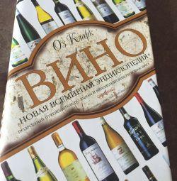 Κρασί Νέα παγκόσμια εγκυκλοπαίδεια