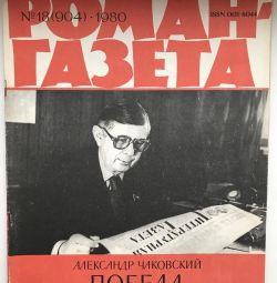 Roman newspaper 1980 year